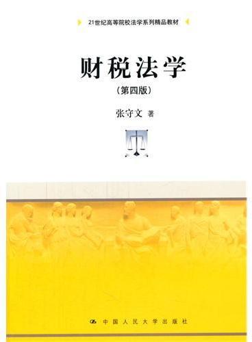 财税法学(第四版)(21世纪高等院校法学系列精品教材)