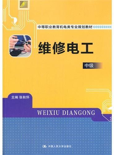 维修电工(中级)(中等职业教育机电类专业规划教材)