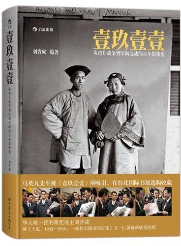 壹玖壹壹 (软精装):从鸦片战争到军阀混战的百年影像史