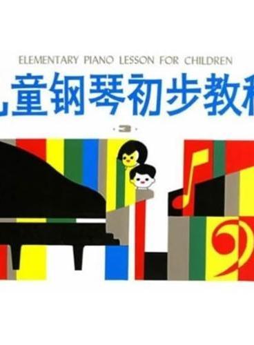儿童钢琴初步教程.3
