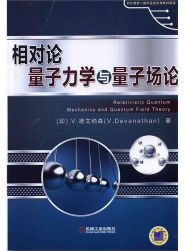 相对论量子力学与量子场论(时代教育·国外高校优秀教材精选)