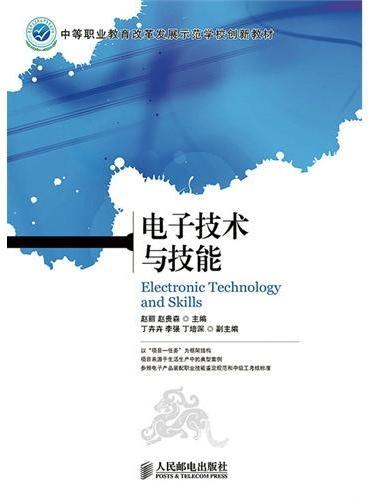 电子技术与技能