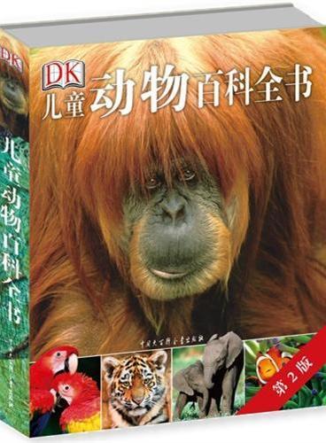 DK儿童动物百科全书.第2版(2014年全新修订版,英国DK公司为儿童编写动物百科全书。英国动物学家和儿童教育学家共同撰写,著名动物摄影师拍摄超过2500幅彩色图片!让孩子阅读世界最顶级儿童动物百科! )