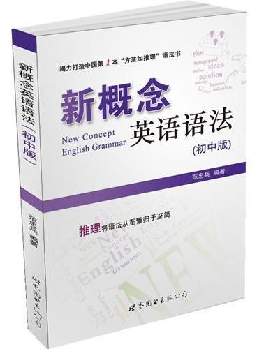 新概念英语语法(初中版)