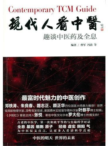 现代人看中医:趣谈中医药及全息(平装版)