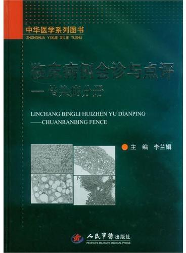 临床病例会诊与点评-传染病分册.中华医学系列图书