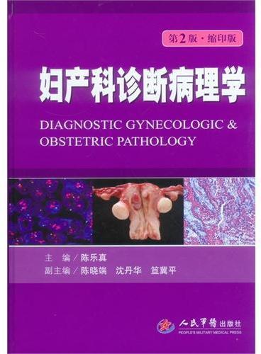妇产科诊断病理学(第二版).缩印版