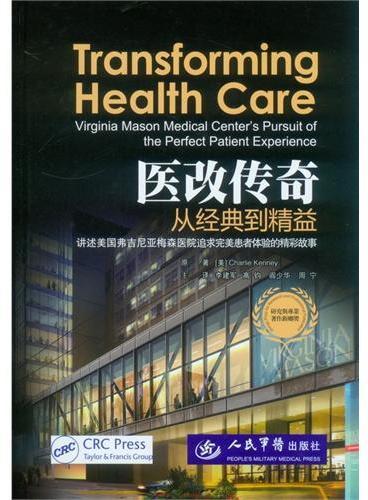 医改传奇.从经典到精益.讲述美国弗吉尼亚梅森医院追求完美患者体验的精彩故事