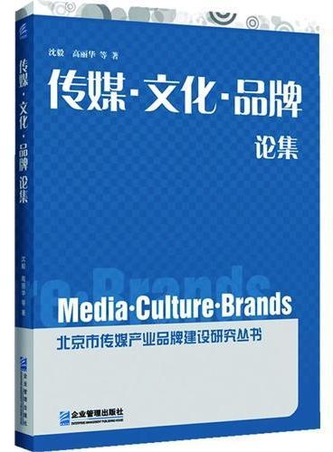 传媒·文化·品牌论集