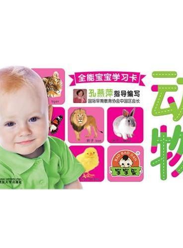 全能宝宝学习卡:动物