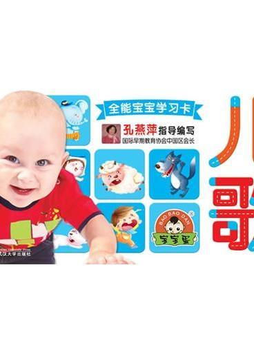 全能宝宝学习卡:儿歌