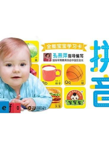 全能宝宝学习卡:拼音