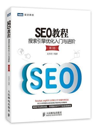 SEO教程:搜索引擎优化入门与进阶(第3版)