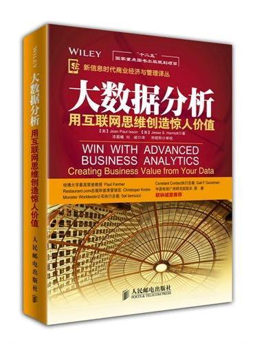 """大数据分析:用互联网思维创造惊人价值(""""十二五""""国家重点图书出版规划项目)"""