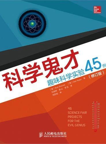 科学鬼才:趣味科学实验45例(修订版)