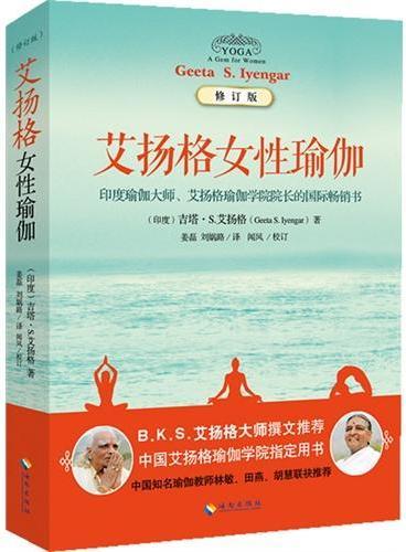 艾扬格女性瑜伽(修订版)(中印瑜伽峰会指定用书,吉塔·S·艾扬格亲临现场教授)