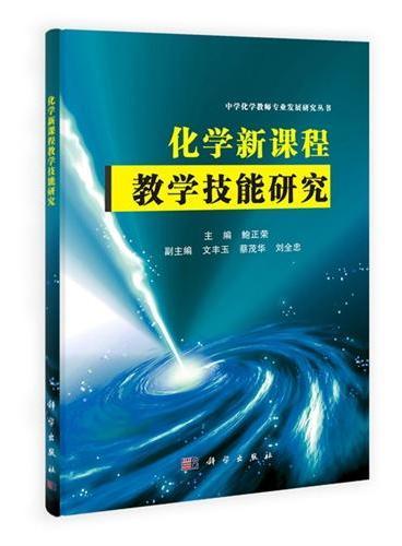 化学新课程教学技能研究
