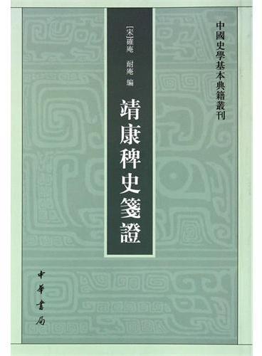 靖康稗史笺证--中国史学基本典籍丛刊