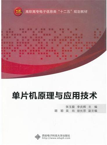 传感器原理及应用(高职 刘振廷)