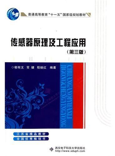 传感器原理及工程应用(第三版)(郁有文)十一五