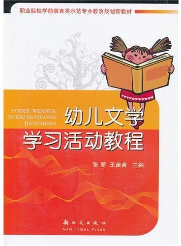 幼儿文学学习活动教程