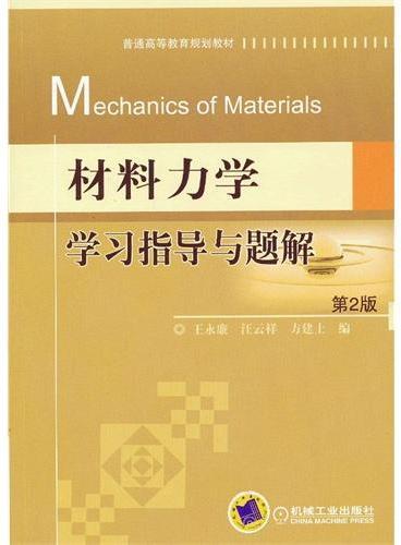 材料力学学习指导与题解 第2版