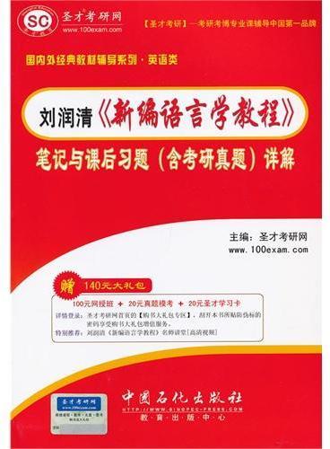 圣才·刘润清《新编语言学教程》笔记和课后习题(含考研真题)详解