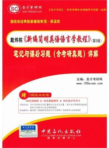 圣才 戴炜栋《新编简明英语语言学教程》(第2版)笔记和课后习题