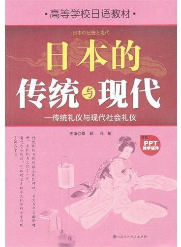 (高等学校日语教材)日本的传统与现代:传统礼仪与现代社会礼仪