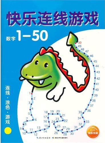快乐连线游戏 数字1-50