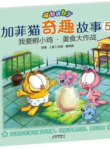 加菲猫奇趣故事:我要孵小鸡﹒美食大作战