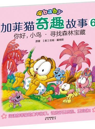 加菲猫奇趣故事:你好,小鸟﹒寻找森林宝藏