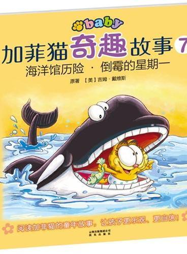 加菲猫奇趣故事:海洋馆历险﹒倒霉的星期一
