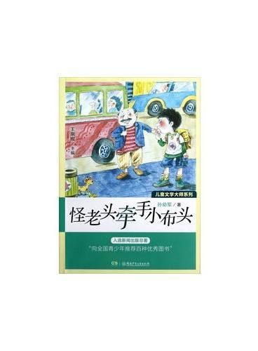 儿童文学大师系列——怪老头牵手小布头