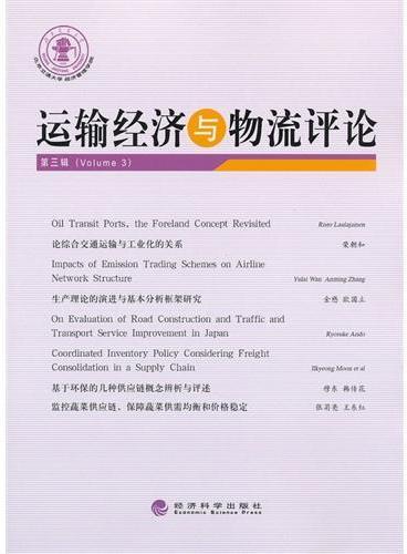 运输经济与物流评论 第三辑