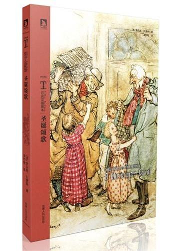 时代图文经典之拉克汉插图本:圣诞颂歌--狄更斯传世名著,圣诞精神的完美传承