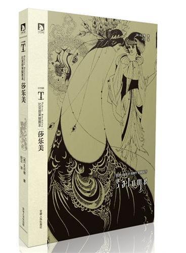 时代图文经典之比亚兹莱插图本:莎乐美——英国唯美主义文学的最高典范