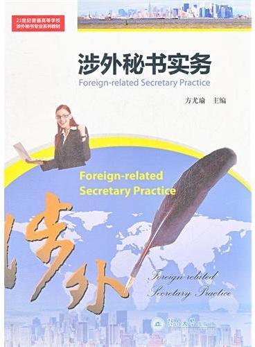 涉外秘书实务(21世纪普通高等学校涉外秘书专业系列教材)