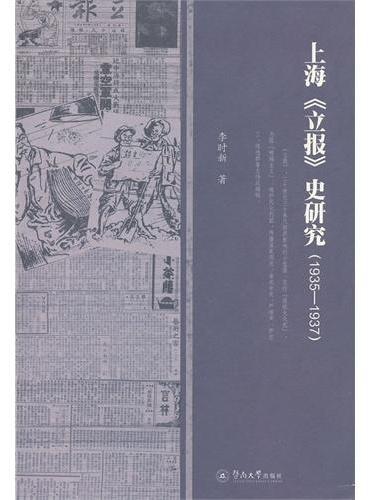 上海《立报》史研究(1935-1937)