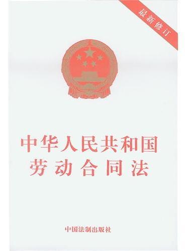 中华人民共和国劳动合同法(最新修订附立法文件)