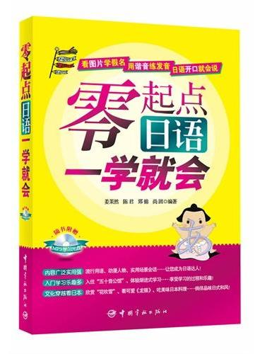 零起点日语一学就会(图片联想记忆,听力训练贯穿全书,原来还有这么萌的日语学习书!随书附赠MP3光盘)