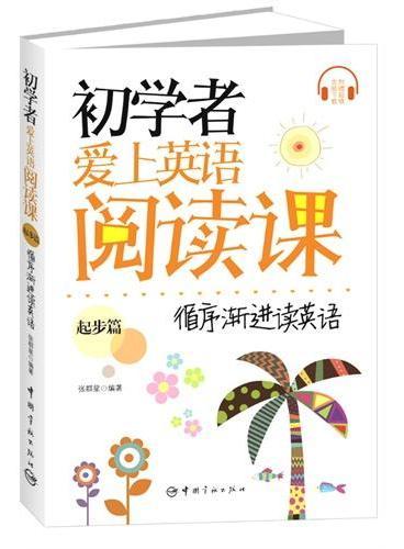 初学者爱上英语阅读课·起步篇(最好的英语阅读入门书,让你爱上英语阅读!)