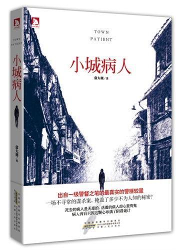 小城病人(国家一级警督最新力作,将真实的警匪较量写进历史,真实、刺激,用无声的证词剖开阴暗的小城)