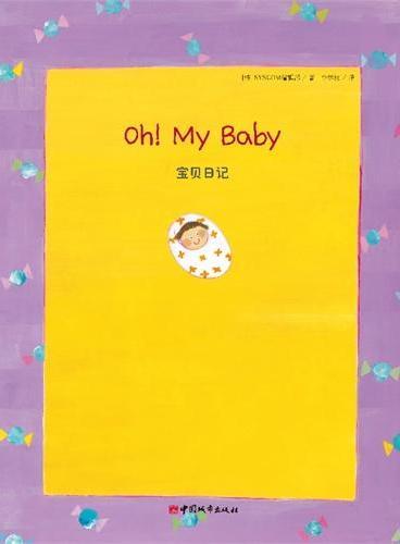 《宝贝日记》——送给长大后孩子的最佳礼物!韩国畅销孕婴童礼品书!孕妈妈和新妈妈的首选!赠送2大张唯美碎花DIY装饰贴纸和1本温馨可爱的小日记本!(双螺旋童书馆出品)