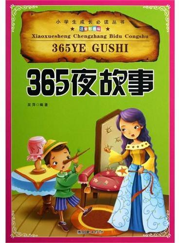 小学生成长必读丛书(注音彩图版):365夜故事