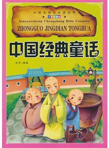 小学生成长必读丛书(注音彩图版):中国经典童话
