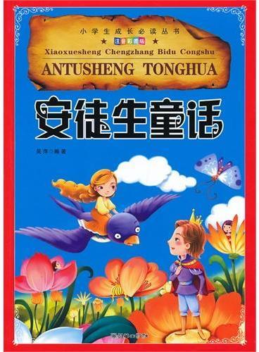 小学生成长必读丛书(注音彩图版):安徒生童话