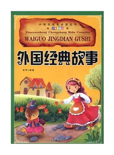 小学生成长必读丛书(注音彩图版):外国经典故事