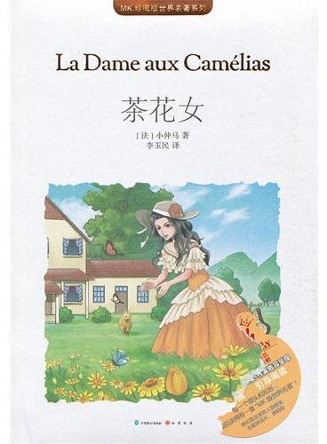 茶花女(MK世界名著系列随书赠送漫客人物图鉴、主题明信片、透明贴)