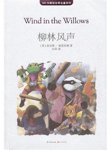 柳林风声(MK世界名著系列随书赠送漫客人物图鉴、主题明信片、透明贴)